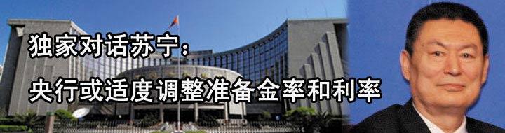 独家采访苏宁:央行或适度调整准备金率和利率控制货币供应