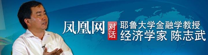独家对话陈志武:建议私有化国资 全民所有落实到每个人