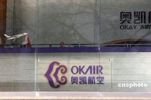 奥凯公司由天津经珠海到三亚的一个航班