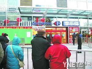 北京石景山家乐福再次开业 首次开业曾被抢购