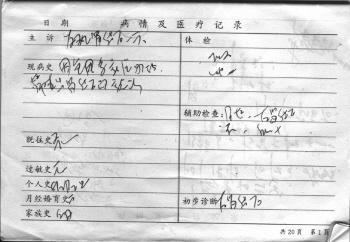 """患儿的病历上写着""""因食用多美滋初诊筛查出肾结石而就诊""""-温州超"""