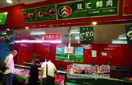 东莞/双汇冷鲜肉被要求从万江十八超市撤柜。