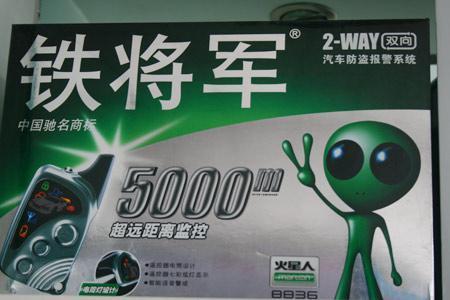 汽车防盗器品牌铁将军火星人性能被指夸大