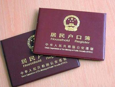 上海居住证转户籍申办全攻略