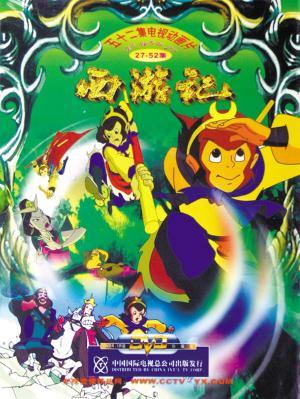 国产动画《西游记》卖出黄金档电视剧价格图片