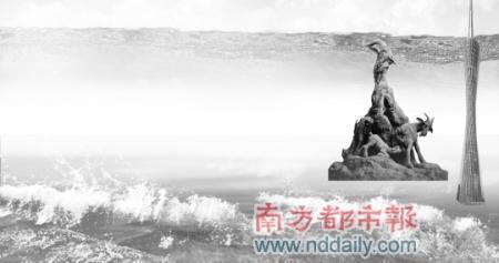 专家把脉广州形象:广州应定位海洋城市