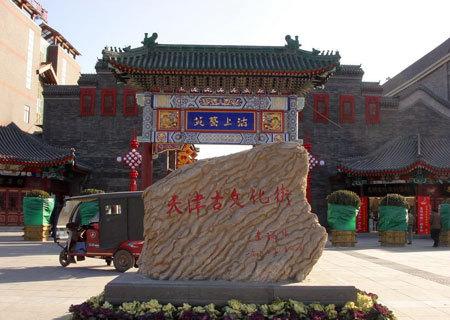 古文化街位于南开区东门外图片