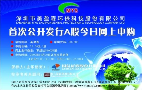 深圳市美盈森环保科技股份有限公司首次公开发行a股图片
