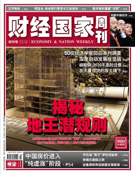 21世纪经济周刊_第一财经周刊 21世纪商业评论广告代理
