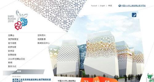 上海世博会俄罗斯馆预期日接待5万人