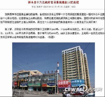 神木县规划办主任王荣还有一栋价值数百万的别墅