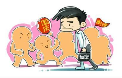 国庆加班 图片来源:新闻晚报