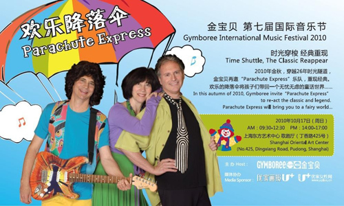 """第七届""""金宝贝国际音乐节"""" 即将于上海开幕"""