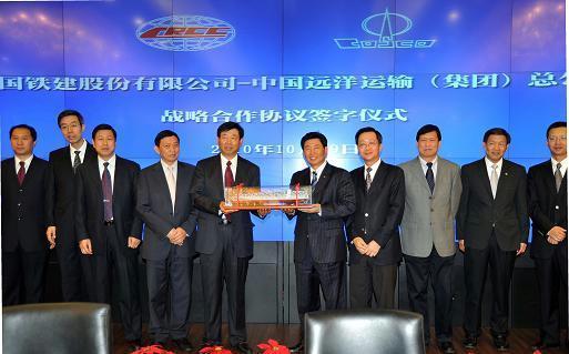 中远集团与中国铁建签订战略合作协议