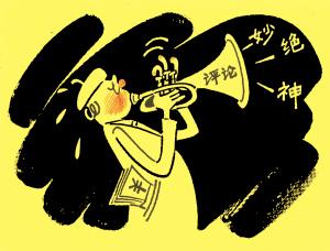 卡通吹喇叭简笔画;