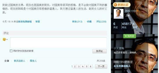 陈晓微博回应 不会做对国美不利的事情