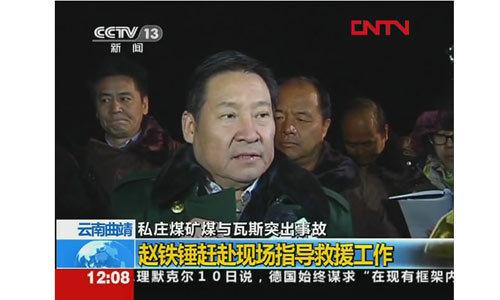 师宗矿难:赵铁锤多次打断汇报 斥责监管不力