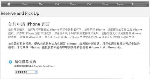 ?——国内的局面可能又会同iPhone 5、4S等手机发售的 ...