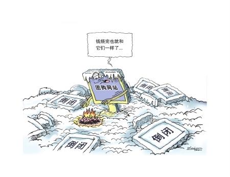 """成都4成團購網倒閉 燒錢之后是""""清場""""圖片"""