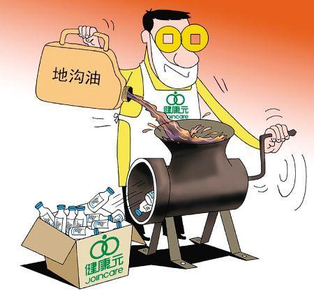焦作健康元地沟油_西安晚报:地沟油制药无所不能_财经_凤凰网