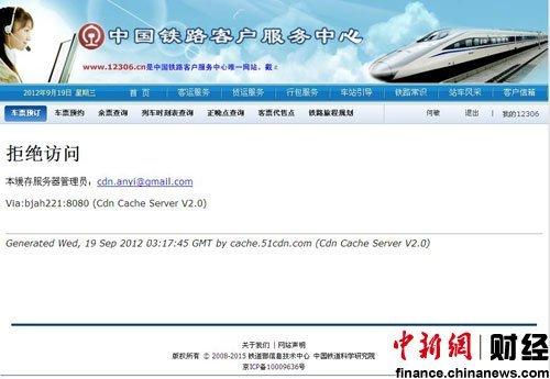 铁道部网站呈 拒绝访问 购票热线难拨通