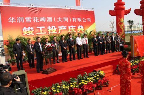 大同/2012年9月23日,华润雪花啤酒(大同)有限公司在位于装备制造...