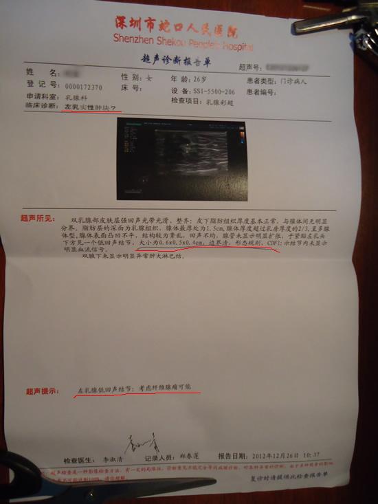 刘女士在深圳蛇口医院的检查结果