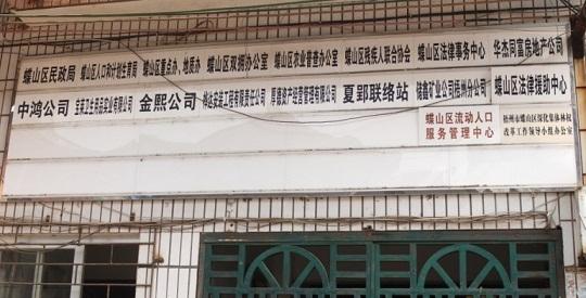 梧州/(办公楼门上的企业标识)