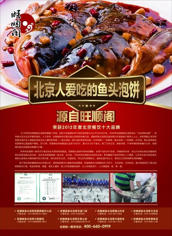 鱼头内部组织结构图