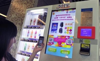 东航空保网统一登录-声波支付 登陆北京地铁 自动售货机给人惊喜图片 18883 400x247