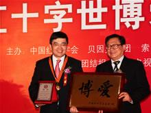 """贝因美董事局主席谢宏接受""""中国红十字勋章""""和""""博爱牌匾"""