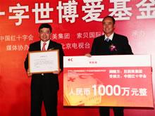 中国红十字会常务副会长王伟接受贝因美集团捐赠回赠捐赠证书