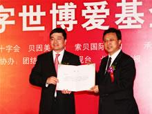 """向""""2010年上海年国际红十字与红新月馆""""战略合作伙伴贝因美授牌"""