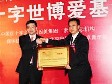"""谢宏接受""""2010年上海年国际红十字与红新月馆""""名誉馆长聘书"""