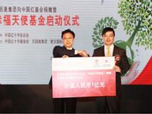 贝因美北京市分公司捐赠红基会
