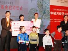 2009年贝因美捐助红基会