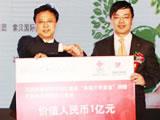 贝因美捐红基会 1.2亿设幸福天使基金