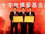 中国红十字世博爱基金在京启动
