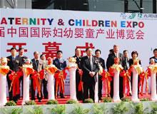 2010年贝因美婴博会开幕式