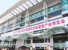 婴博会设在杭州和平国际会展中心