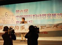 婴童博览会高峰论坛现场活动