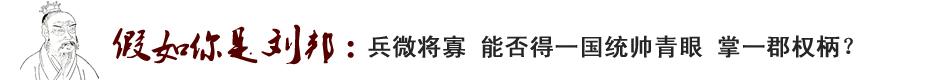 刘邦 - 你是最亮的那颗星 - 泱泱中华!