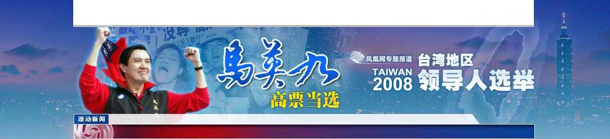台湾地区领导人选举结束