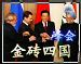 金砖四国峰会