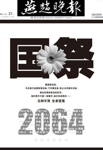 玉树地震哀悼日媒体封面_资讯_凤凰网; 玉树哀悼日,国内部分城市报纸