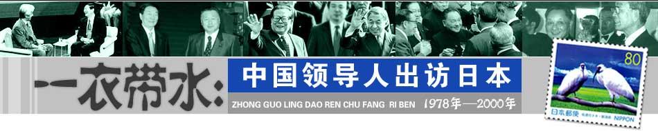 中国领导人访日