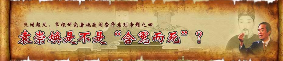 """袁崇焕是不是""""含冤而死""""?——民间起义:草根研究者炮轰阎崇年系列之五"""