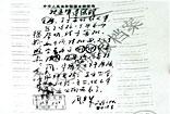 中国外交部解密档案