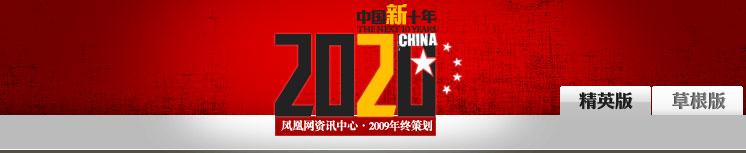 中国新十年