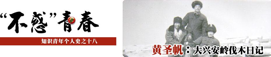 知青个人史之黄圣帆:大兴安岭伐木日记